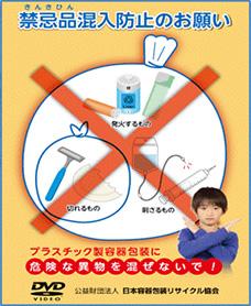 プラスチック製容器包装に危険な異物を混ぜないで!~禁忌品混入防止のお願い~【動画】